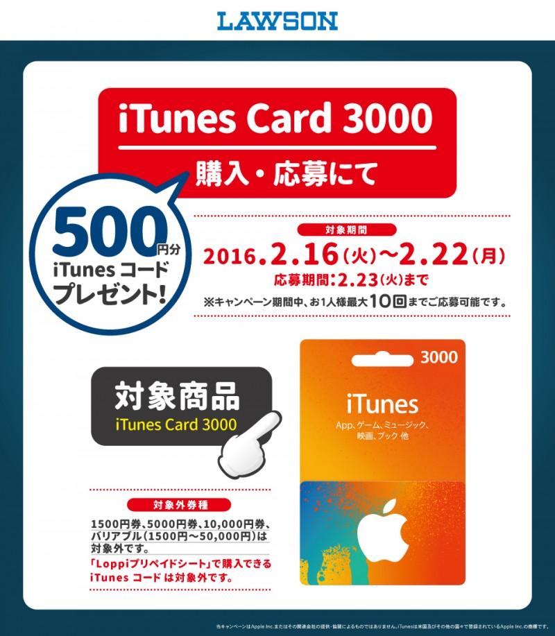 itune-card-3000-campaign-lawson