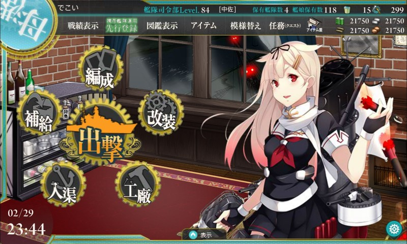 kancolle android_4