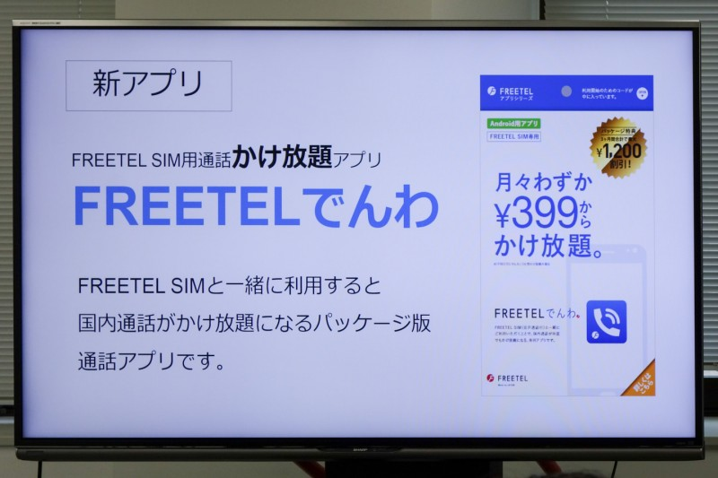 freetel-new-product-service_11