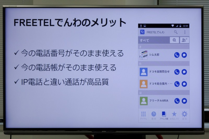 freetel-new-product-service_13