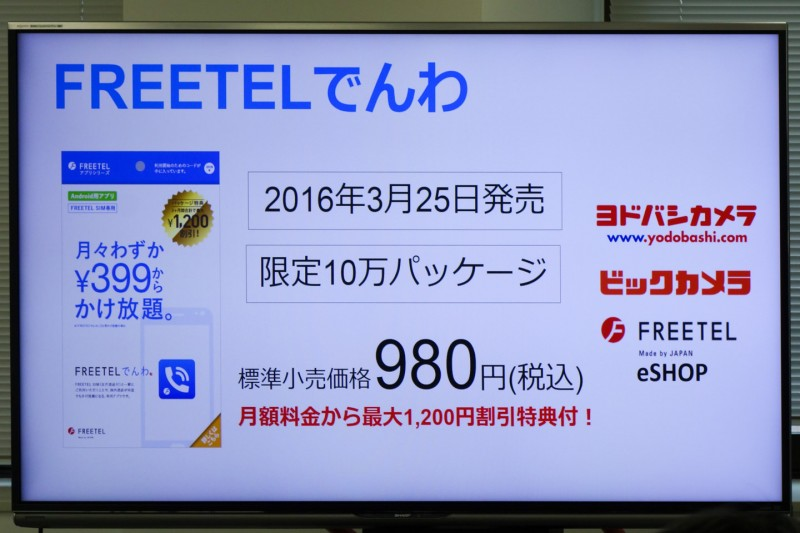 freetel-new-product-service_14