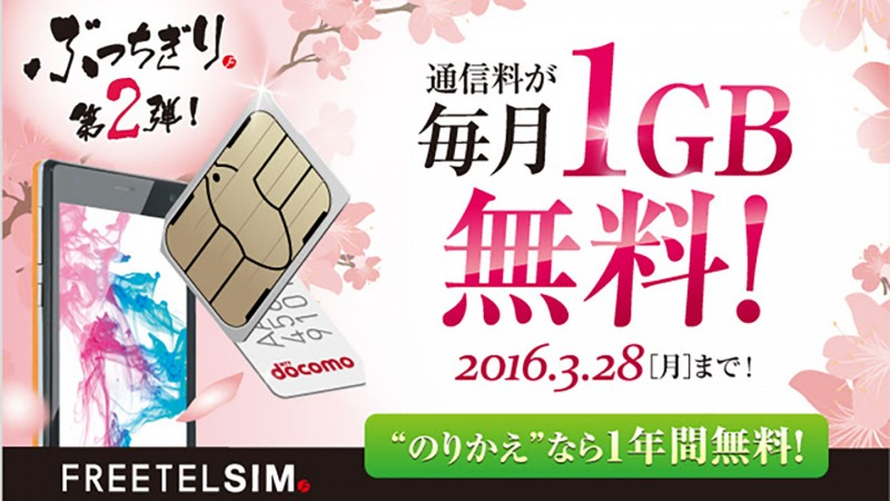 freetel-spring-campaign
