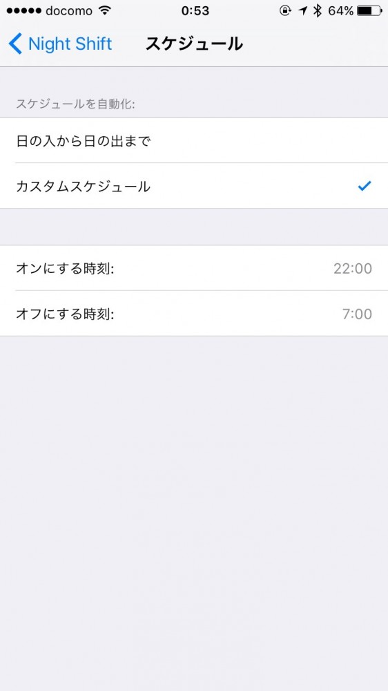 iOS 9-3 night sift_6