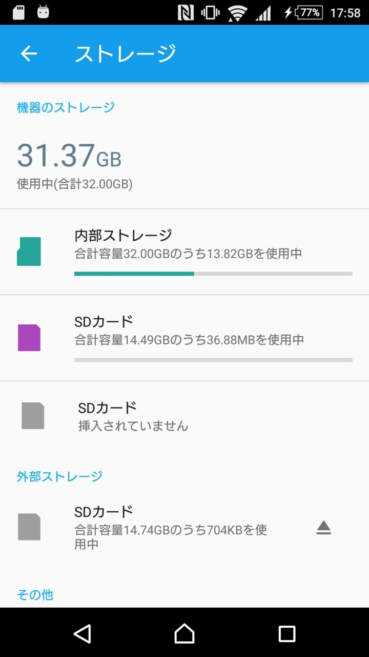 sdcard adoptive storage1