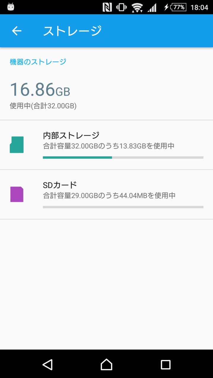 sdcard adoptive storage2