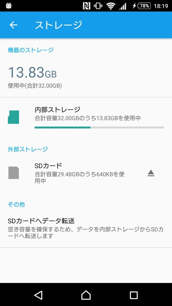 sdcard adoptive storage3