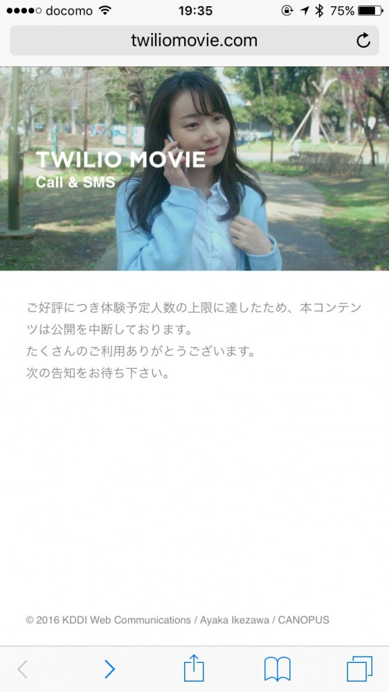 twiliomovie _7
