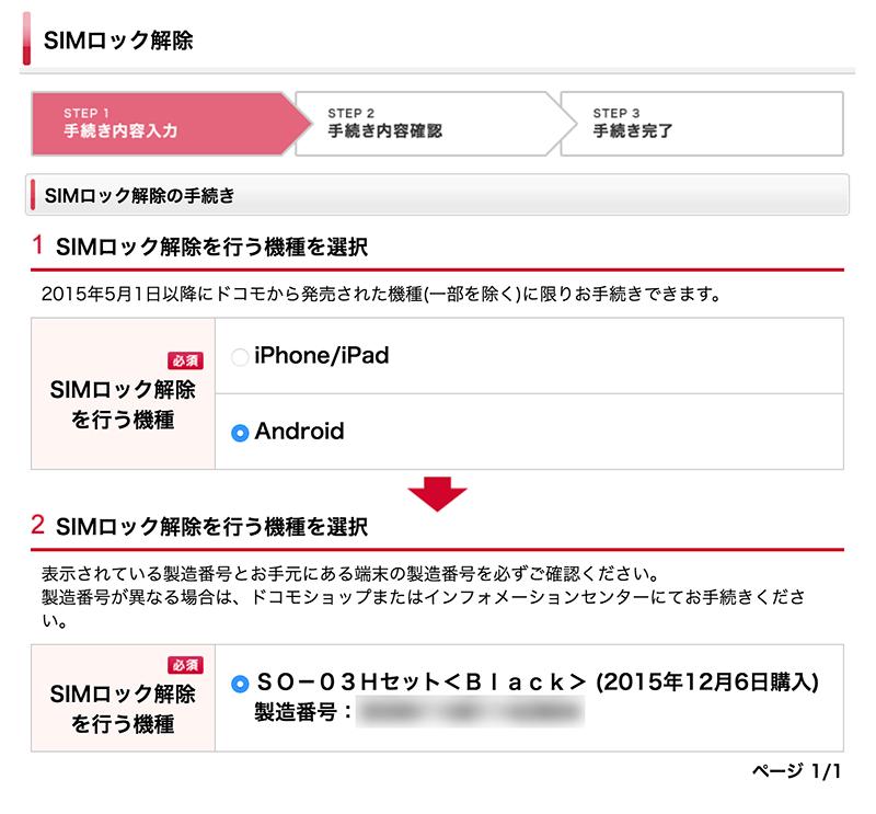SO-03H SIM unlock_2