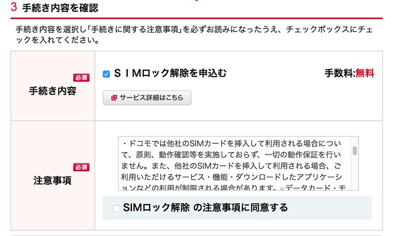 SO-03H SIM unlock_3