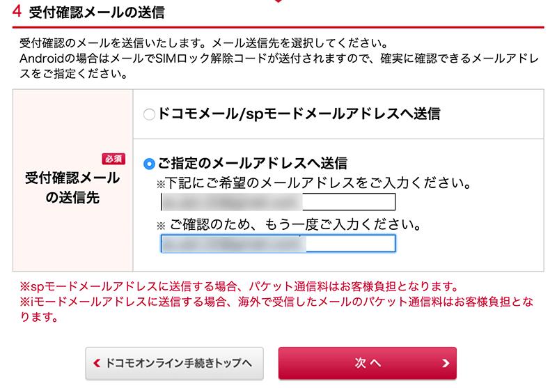 SO-03H SIM unlock_4