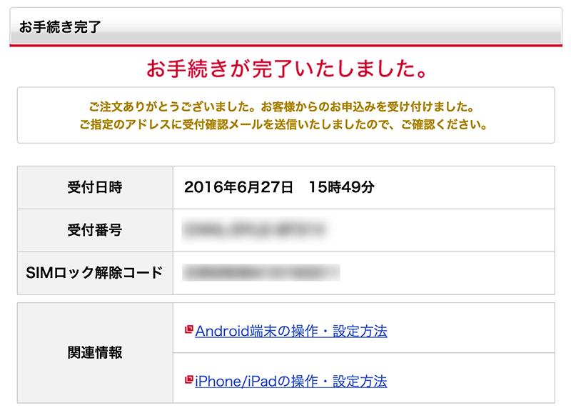 SO-03H SIM unlock_6