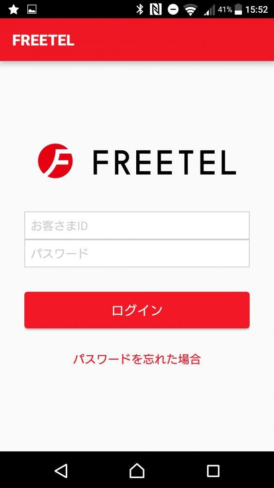freetel-app_2