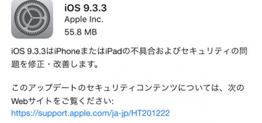 ios-933_1