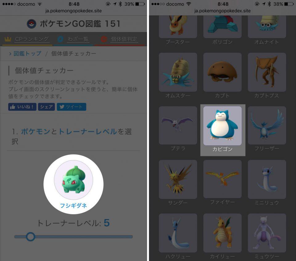 pokemon go IV cheker_4