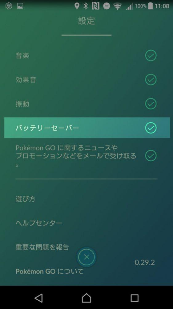 pokemon-go-battery-saver_3