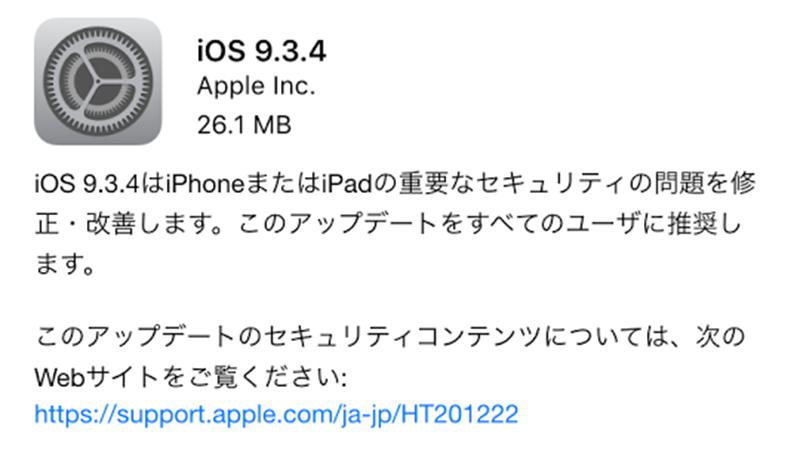 ios-934_1