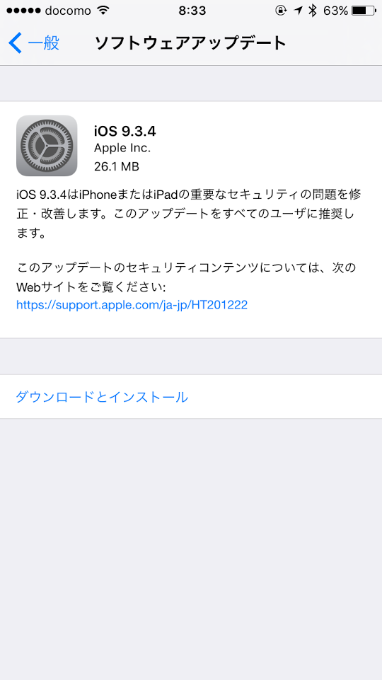 iOS 9.3.4 リリース 脱獄
