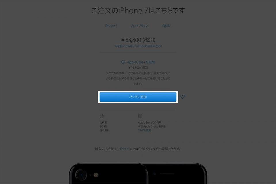buy-iphone_5
