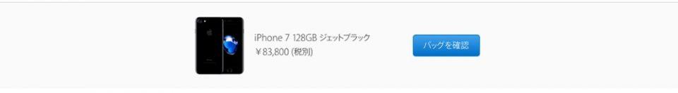 buy-iphone_6