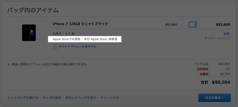 buy-iphone_7