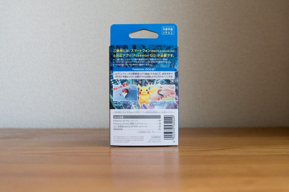 ポケモンGO Pokémon GO Plus_2