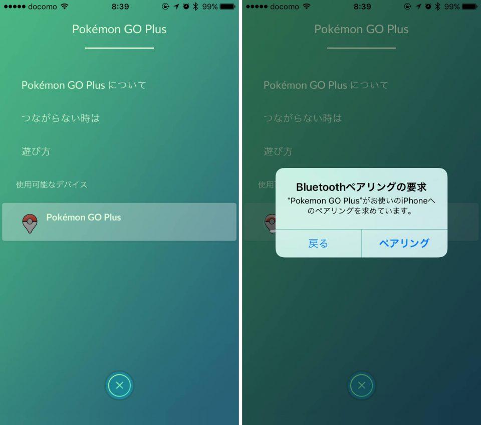 ポケモンGO Pokémon GO Plus 設定_3