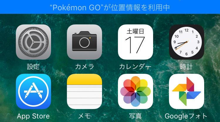 ポケモンGO Pokémon GO Plus 設定_7