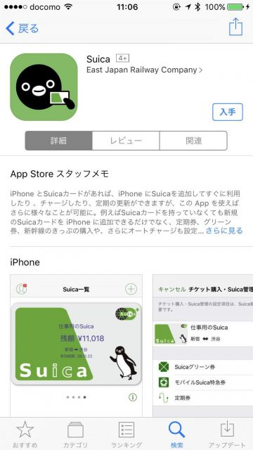 apple-pay-suica_1