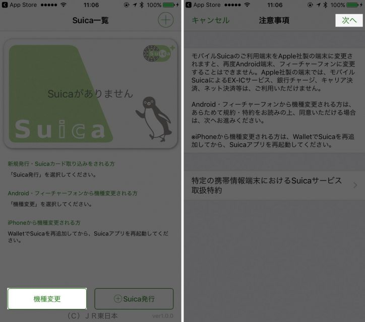 apple-pay-suica_2