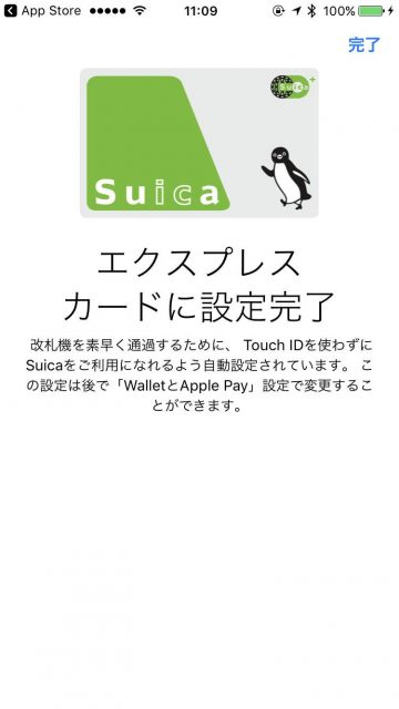apple-pay-suica_7