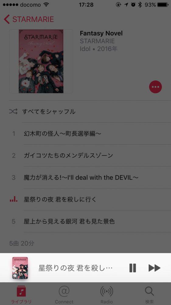 iOS 10 ミュージック リピート シャッフル 方法