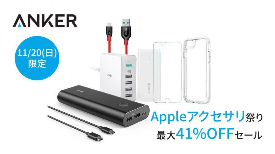 本日限定でAnkerがAmazonで最大41%オフのタイムセールを実施!USB-C関連製品やモバイルバッテリーが安いぞ
