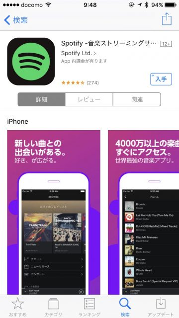 spotify-artist-english-iphone_10