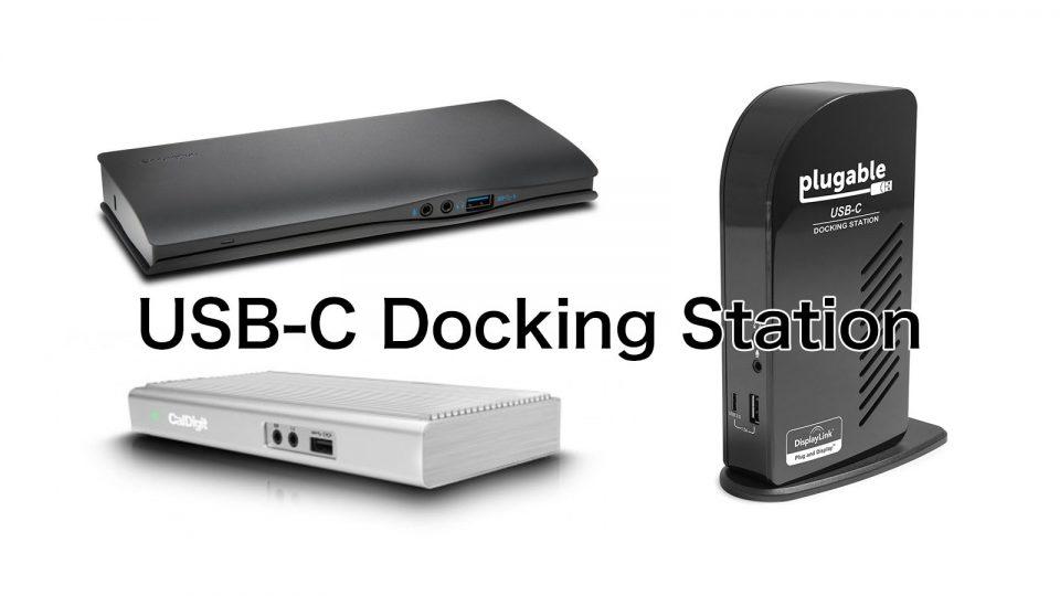 新型MacBook Pro、MacBookユーザーにオススメなUSB-C対応のドッキングステーション
