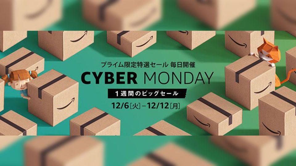 Amazonがビッグセール「Cyber Monday Week」を実施!気になるものをまとめてみた