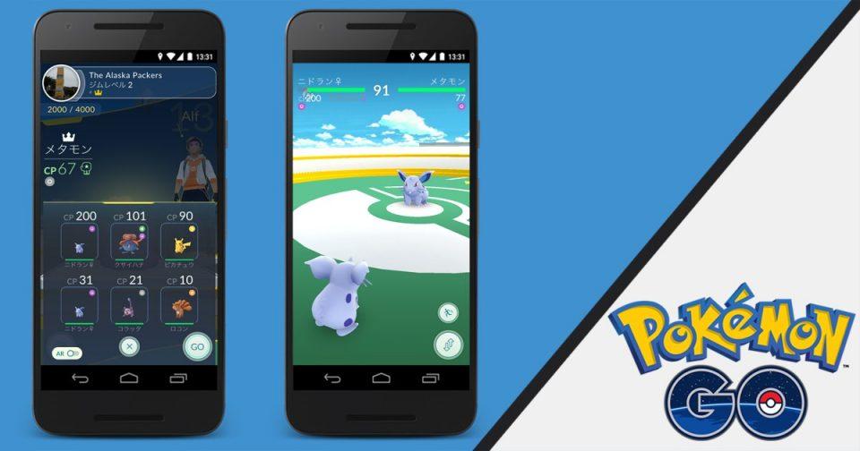 pokemon-go-update-2