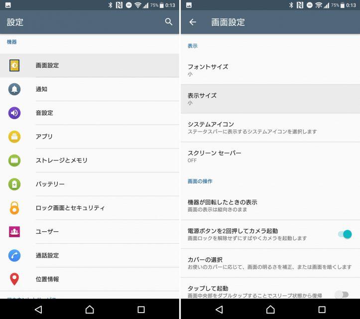 Xperia XZ F8332 android 7 nougat_1