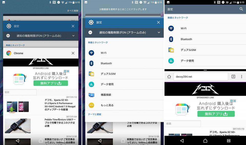 Xperia XZ F8332 android 7 nougat_4
