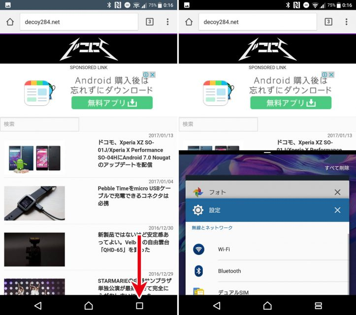 Xperia XZ F8332 android 7 nougat_5