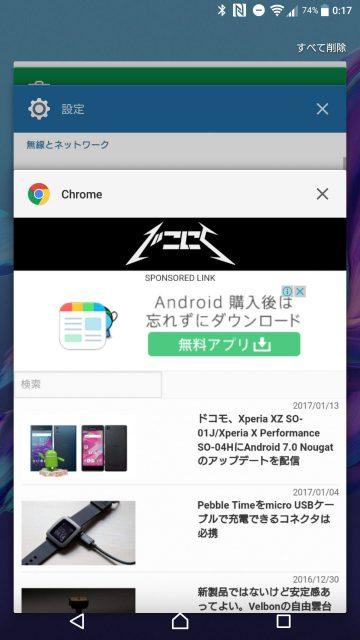 Xperia XZ F8332 android 7 nougat_7