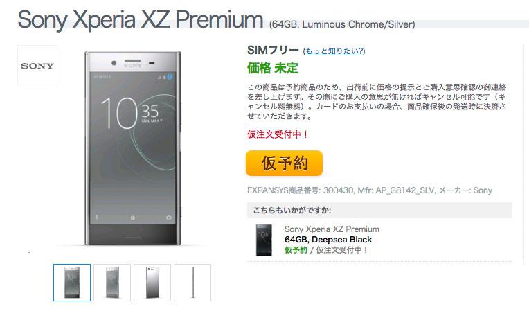 Xperia XZ Premium EXPANSYS 仮予約受付