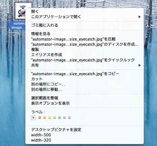 Automator image resize 9