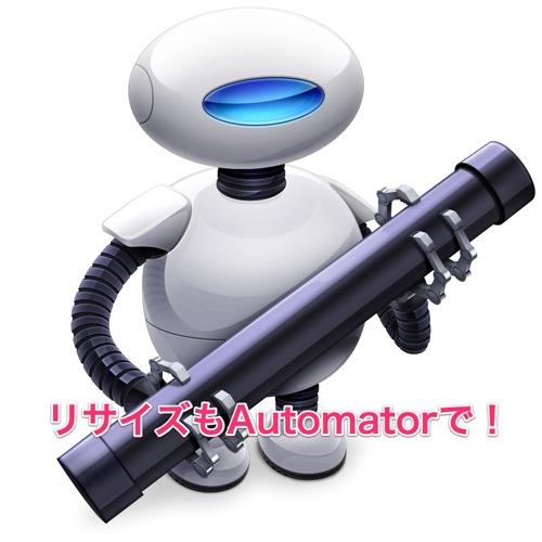 Automator image resize eyecatch