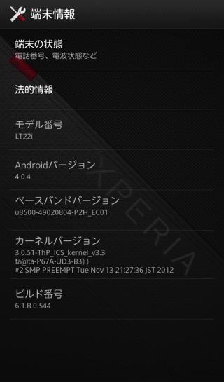 Xperia p thp ics kernel v3 4 jpmod v2 1 2