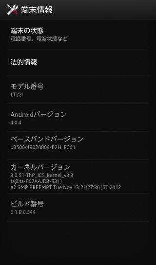 Xperia p thp ics kernel v3 4 jpmod v2 1 3