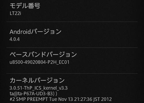 Xperia p thp ics kernel v3 4 jpmod v2 1 eyecatch