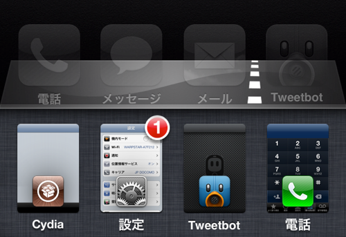Iphone jailbreak tweak auxo eyecatch