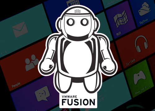 【Mac】VMWare Fusion 5で仮想環境にWindows 8を導入
