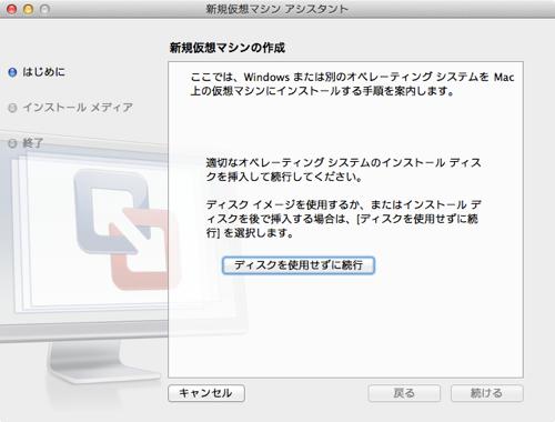 Vmware fusion 5 windows 8 install 02