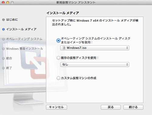 Vmware fusion 5 windows 8 install 03